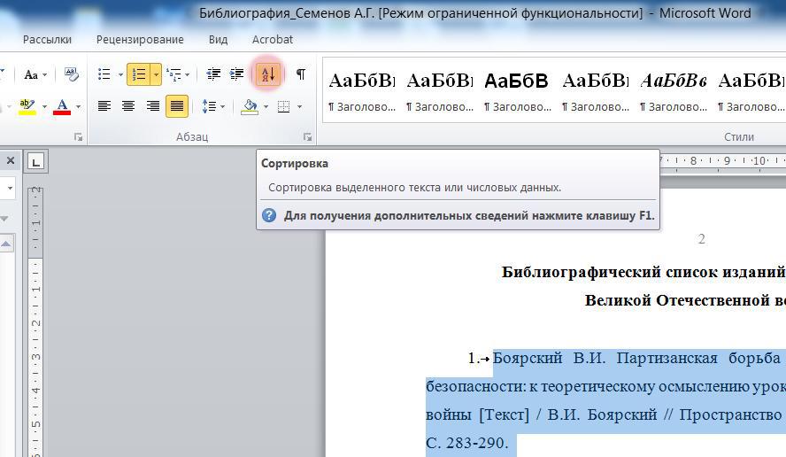 Список литературы по алфавиту в Ворде