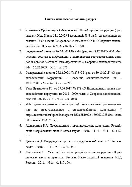 Ссылка на статью на сайте список литературы абонентская плата за продвижения сайта
