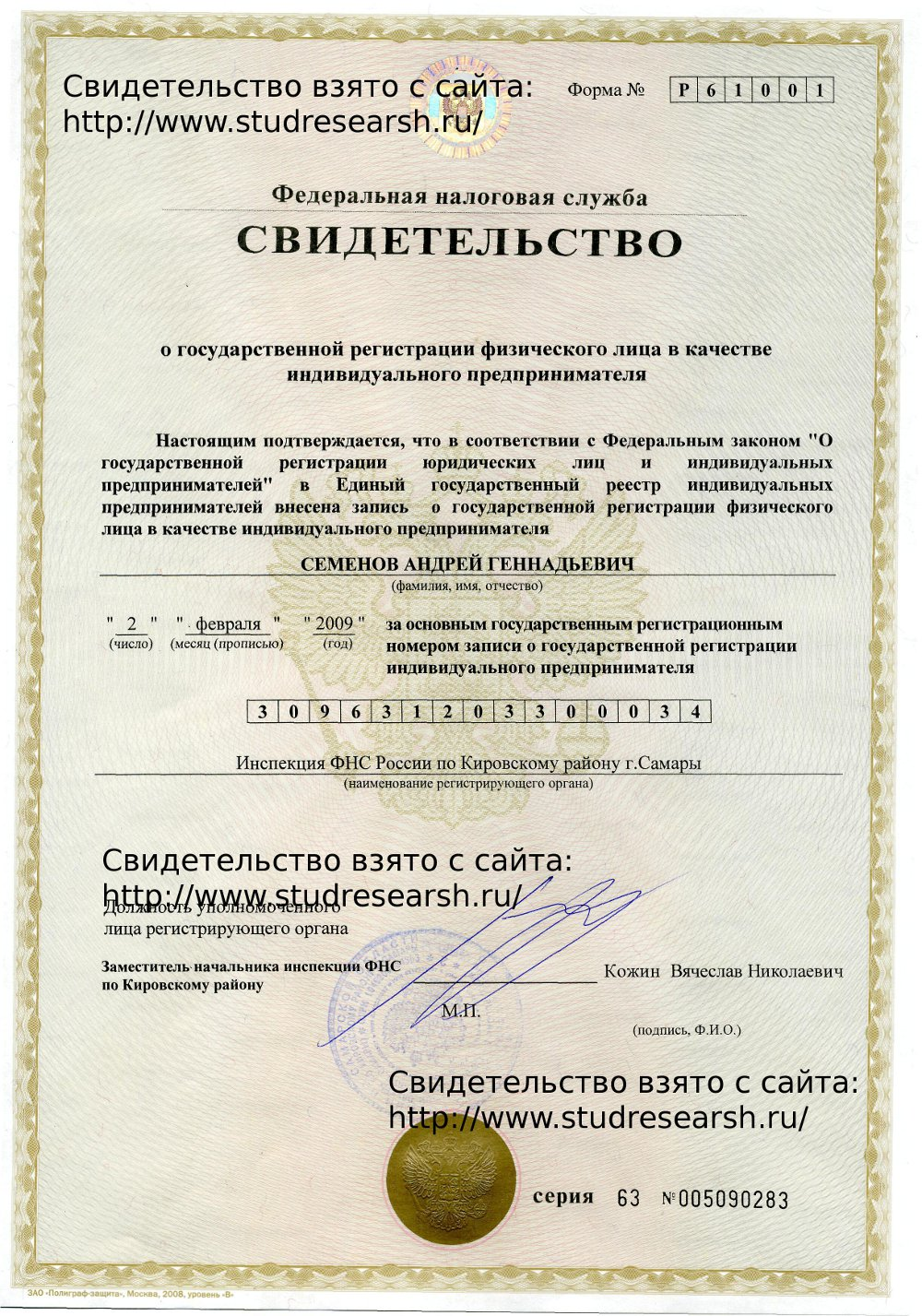 Примеры индивидуальных предпринимателей в россии бухгалтер аутсорсинг цены москва